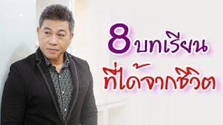 8 บทเรียนที่ได้จากชีวิต I จตุพล ชมภูนิช I Supershane Thailand
