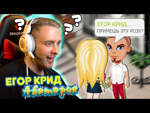 Егор КРИД играет в АВАТАРИЮ! / РЕАКЦИЯ ИГРОКОВ на ЕГОРА / Аватария