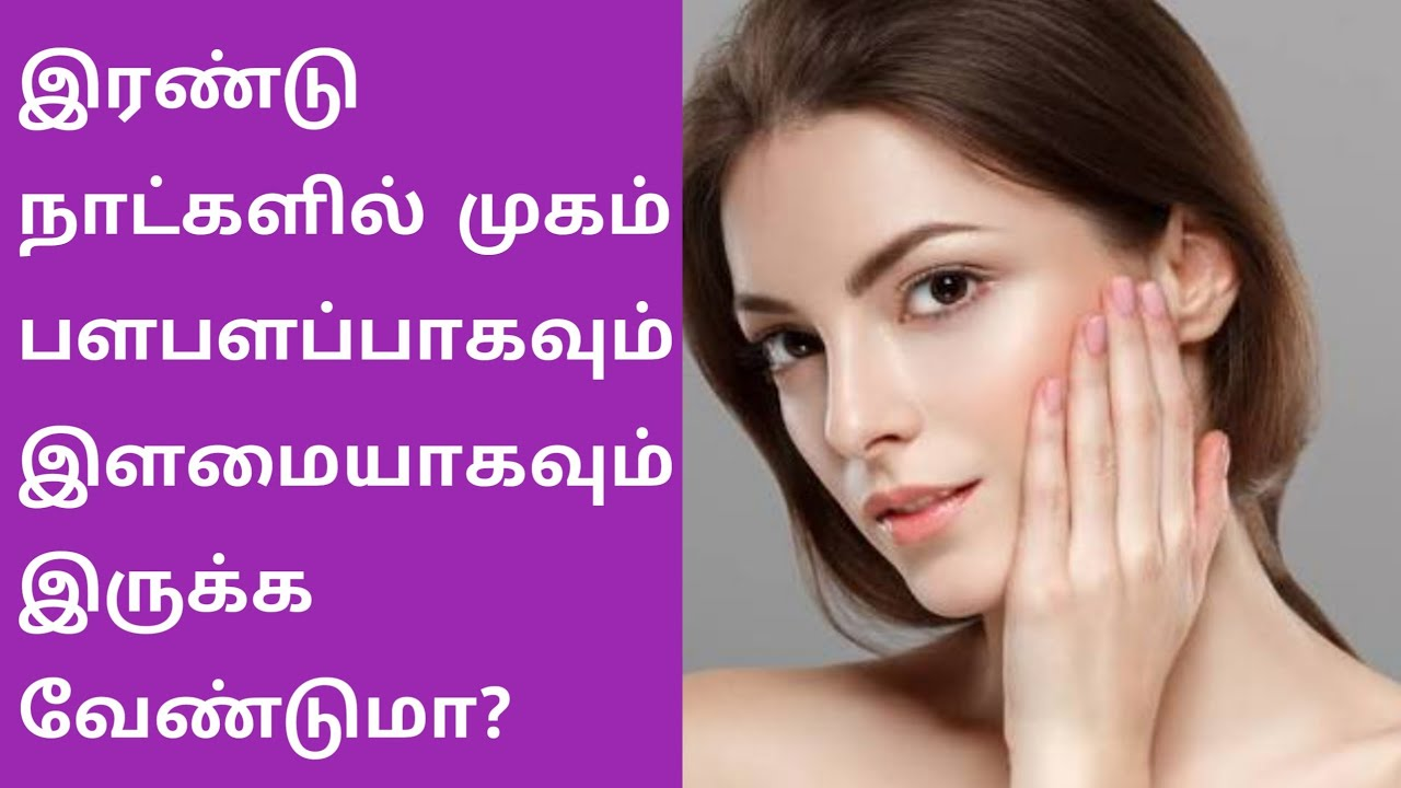 Beauty Tips For Face Shining & Younger Looks in Tamil  Face