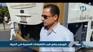 انفجار يستهدف حافلة سياحية قرب المتحف الكبير في الجيزة