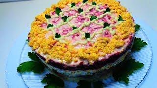Селедка под Шубой Вкусный Простой салат