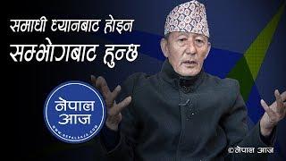 अनि स्वामी आनन्द अरुणलाई भेट्न मनले मानेन  |Madan Rai | Nepal Aaja