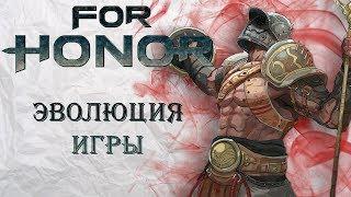 For Honor - Эволюция игры / Стоит ли играть в 2019-м ?