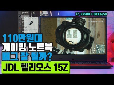 GTX1650 가성비 게이밍 노트북! JDL 헬리오스 15Z Gen9 1650 리뷰!