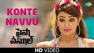 Konte Navvu (Balakrishna Version) - Video Song | Paisa Vasool | Muskan Sethi | Anup Rubens | Telugu