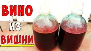 как сделать вино с вишни