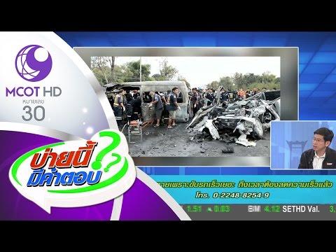 ย้อนหลัง บ่ายนี้มีคำตอบ (7 มี.ค.60) คนไทยตายเพราะขับรถเร็วเยอะ ถึงเวลาต้องลดความเร็วแล้ว |9 MCOT HD