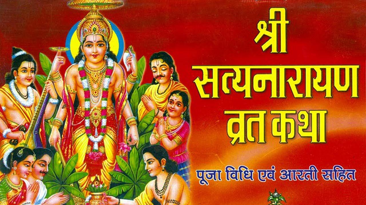 satyanarayan katha in marathi audio free download