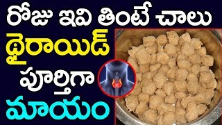 రోజు ఇవితింటే థైరాయిడ్ 7 రోజుల్లో మాయం | Foods for Thyroid Patients | Telugu Health Tips | PlayEven