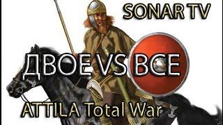 Attila:Total War - Кооператив Аланы+Остготы №1 Куда пойти, куда податься?!
