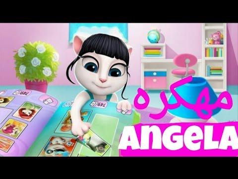 العاب مهكره3تحميل لعبة صديقتي أنجيلا المتكلمه مهكره الأندرويد