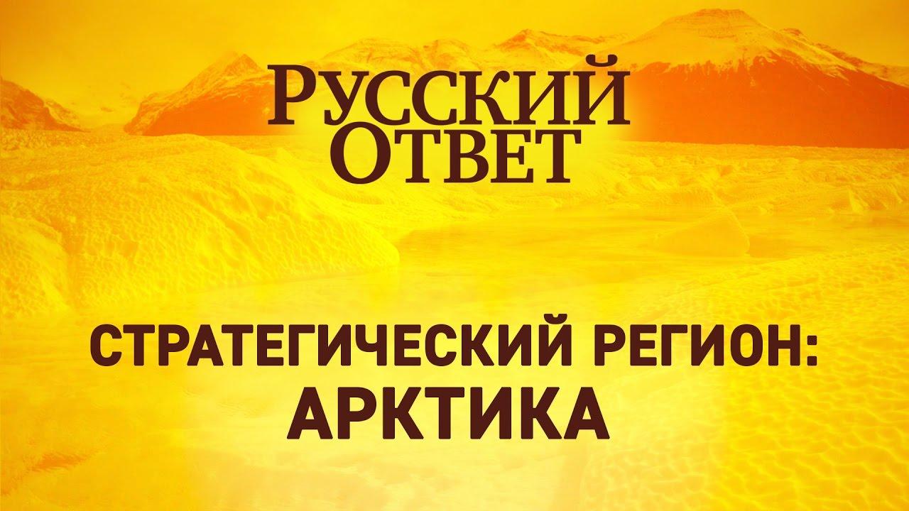 Русский ответ: Стратегический регион - Арктика