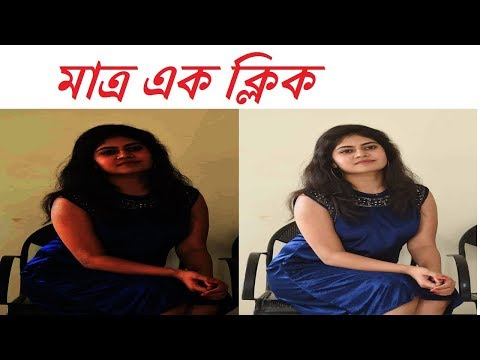 Adobe Photoshop Tutorial Bangla | কি ভাবে ছবি অনেক সুন্দর করা যায় thumbnail