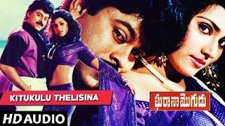 Gharana mogudu Songs - KITUKULU THELISINA song | Chiranjeevi | Nagma | Telugu Old Songs