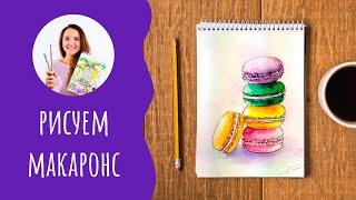 Как нарисовать пироженое макарон. Урок рисования для начинающих.