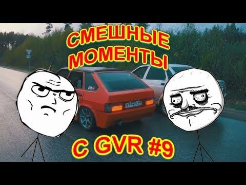 Смешные моменты с GVR #9 ( MTA + CRMP + AUTO SHOW + PUBG )