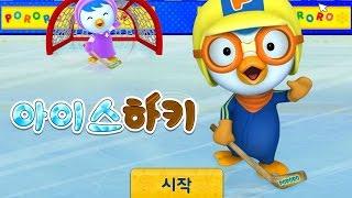 뽀로로놀이교실 아이스하키(Pororo Game)릴리와뽀…