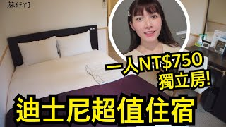 東京迪士尼高cp值飯店》一人750就有獨立房!二訪還是讚還有 ...