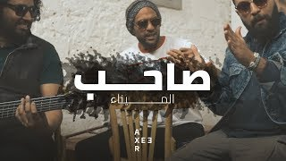 AXEER   Almena - Saheb ft. Ahmed Bahaa