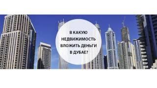В какую недвижимость вложить деньги в Дубае?