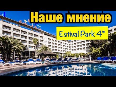 Наше мнение об отеле Estival Park Hotel 4* / Испания 2019 / Коста Дорада