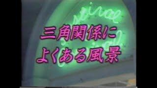 1989年06月15日OA ノーカット 音声修正箇所変更。再アップ。 00:15 オー...