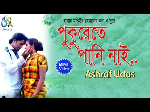 Pukurete Pani Nai । Ashraf Udas । Bangla New Folk Song