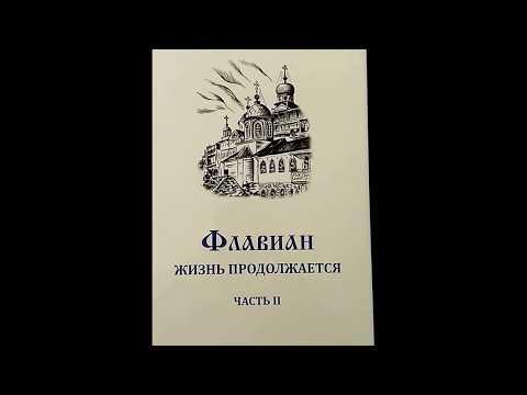 ФЛАВИАН ЧАСТЬ 2 СКАЧАТЬ БЕСПЛАТНО