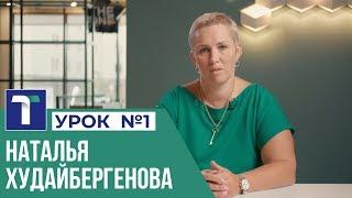 УРОК 1. Наталья Худайбергенова