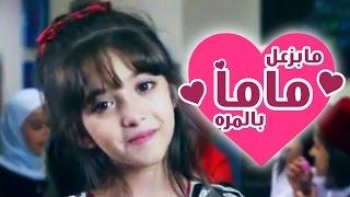 ما بزعل ماما بالمره - سجى حماد | قناة كراميش Karameesh Tv