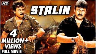 Stalin Full Hindi Dubbed Movie   Chiranjeevi Movies   Super Hit Bollywood Action Movie