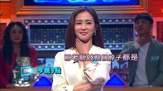 【全民星攻略】日本藝妓頸部留白的原因竟是因為...?! 曾國城 週一至週五 晚間9點 東森綜合32頻道