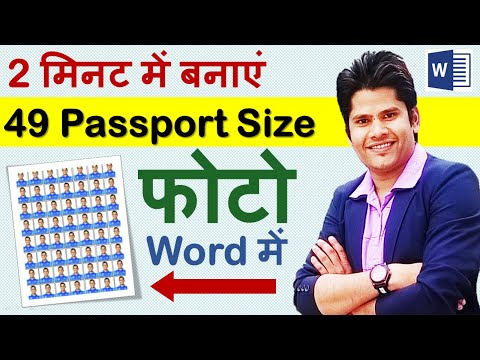 How To Make Passport Size Photo In Ms Word In Hindi
