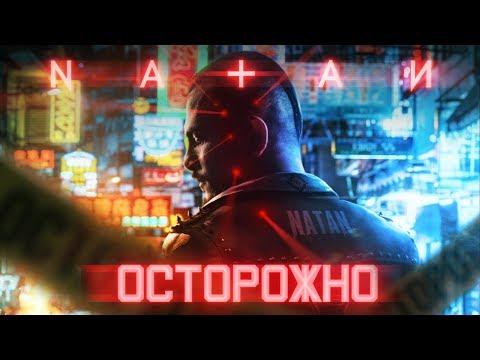 Natan - Осторожно (Премьера трека, 2020)