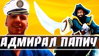 Адмирал Папич играет на Кунке