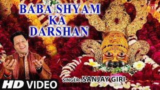 Baba Shyam Ka Darshan I SANJAY GIRI I Full HD Song I Khatu Shyam Holi