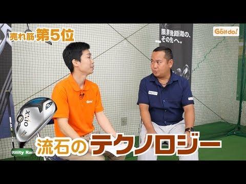 【中古クラブ リアル売れ筋ランキング!】- UT編 -(1位~5位)