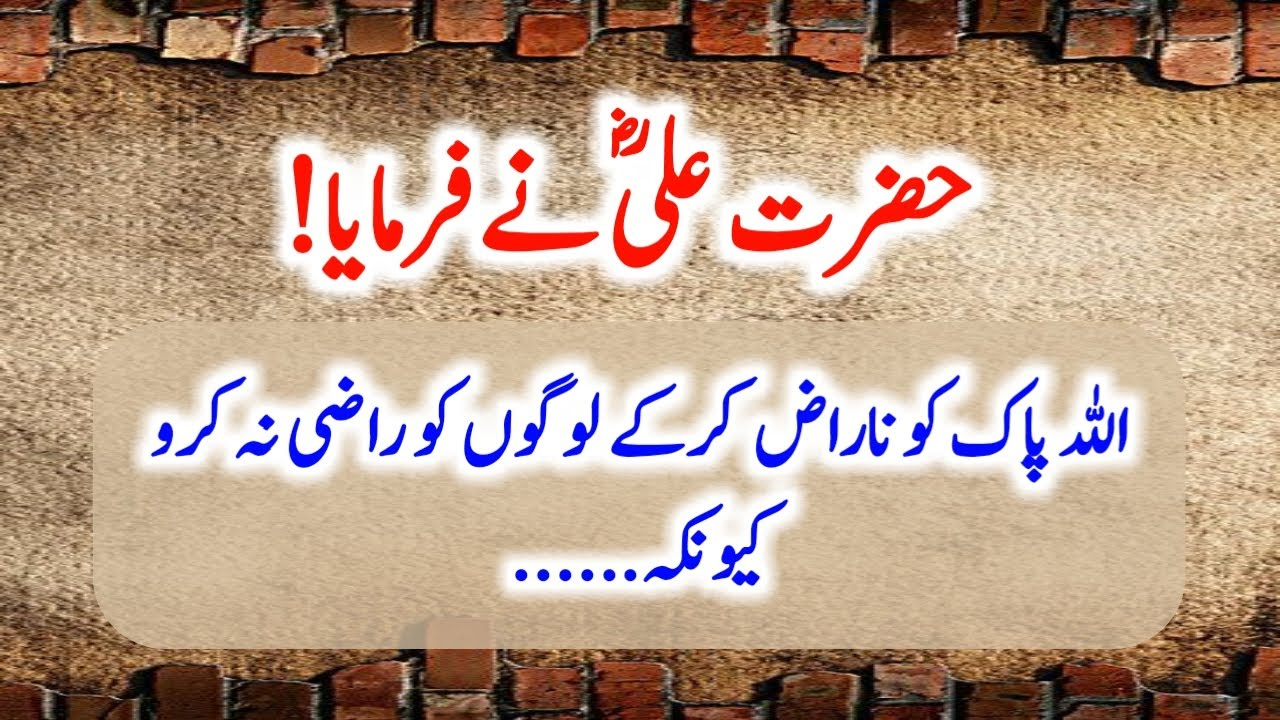 Hazrat Ali (R.A) Heart Touching Quotes In Urdu Part 53 | Life Changing Sayings |Anmol Aqwal E Zareen