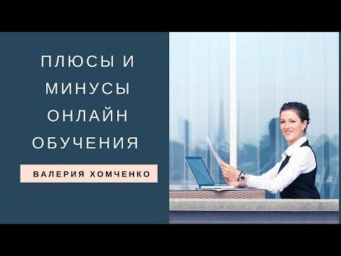 Тета Хилинг. Плюсы и минусы онлайн обучения. Валерия Хомченко.