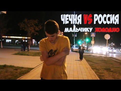 чеченец хочу познакомиться русской девушкой
