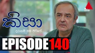 Kisa (කිසා) | Episode 140 | 05th March 2021 | Sirasa TV Thumbnail
