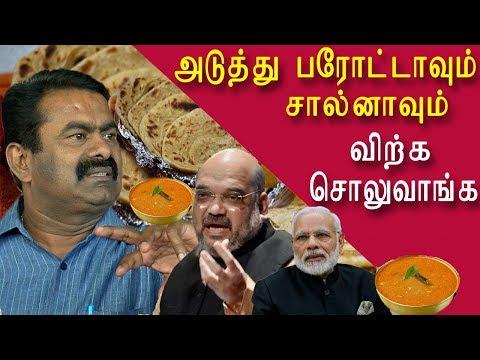 seeman, seeman speech on subramanian swamy and tamilisai seeman speech latest tamil news redpix