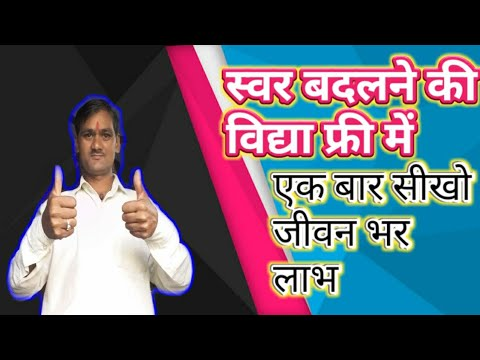 Download swar Vigyan part -5  swar ham kaise badale, Benefits of Isha Kriya, by swar yoga1