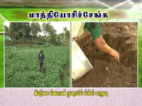 pon-vilaiyum-bhoomi-(12/07/2019)-மாத்தியோசிச்சேங்க-:--(beans-cultivation-in-organic-method)
