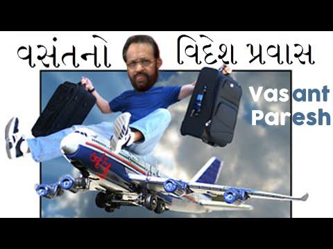 Awesome Gujarati Comedy Video  Vasantno Videsh Pravas      Vasant Paresh Hits