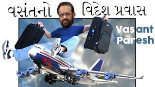 Awesome Gujarati Comedy Video   Vasantno Videsh Pravas   વસંતનો વિદેશ પ્રવાસ   Vasant Paresh Hits