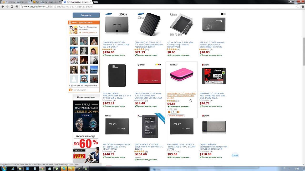 Интернет-магазин мтс: купить внешние жесткие диски, выгодные цены на внешние жесткие диски, продажа внешние жесткие диски с доставкой и.