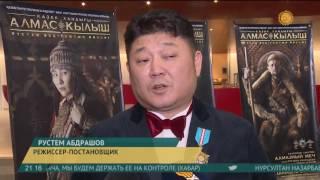 Премьерный показ фильма «Алмазный меч» прошел в столице