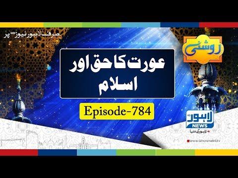 Roshni - Aurat Ka Haq Aur Islam (4)