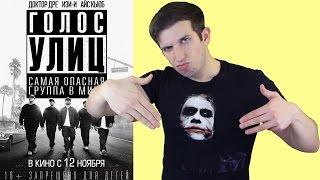 """""""Голос улиц"""" - обзор фильма"""